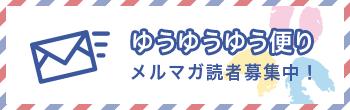 ゆうゆうゆう便り(メルマガ読者募集中)