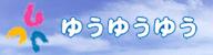 バナー画像1:ux3-01.jpg(サイズ:192×50、39KB)