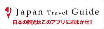 「日本の観光はこのアプリにおまかせ!!(Japan Travel Guide)」へ。株式会社NTTアド