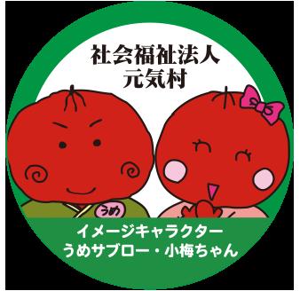 写真:元気村の梅のイメージキャラクター、うめサブローと小梅ちゃん