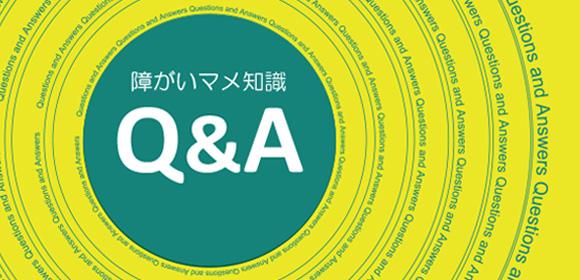 イラスト:円内に障がいマメ知識Q&Aという文字があり、その周りを波紋のようにQuesions and Answersという文字