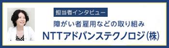 協賛企業各社障がい者雇用などの取り組み-NTTアドバンステクノロジ