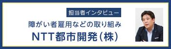 協賛企業各社障がい者雇用などの取り組み-NTT都市開発