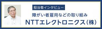 協賛企業各社障がい者雇用などの取り組み-NTTエレクトロニクス