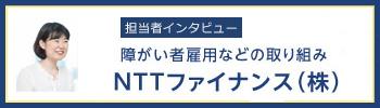 協賛企業各社障がい者雇用などの取り組み-NTTファイナンス