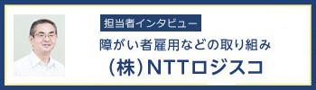協賛企業各社障がい者雇用などの取り組み-NTTロジスコ