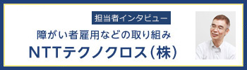 協賛企業各社障がい者雇用などの取り組み-NTTテクノクロス