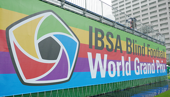 写真:「IBSA Blid Football World Grand Prix」の幕