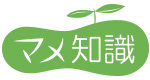 写真:豆から新芽が出ているマメ知識のロゴ
