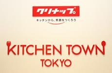 写真:クリナップキッチンタウン東京と書かれたロゴのアップ